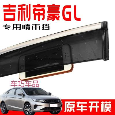 車巧 適用于專用于吉利帝豪GL汽車用品雨擋原廠改裝車窗雨眉新款不銹鋼晴雨擋