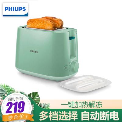 飛利浦(PHILIPS) 多士爐吐司機 全自動家用烤面包機8檔溫控 HD2584/60烤面包片早餐機帶防塵蓋