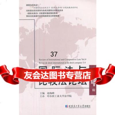 【9】國際法與比較壇97860335889趙海峰,哈爾濱工業大學出版社 9787560335889