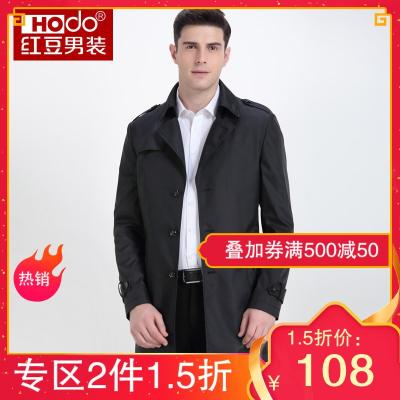 HODO红豆男装 风衣男春秋商务休闲修身有型风衣外套