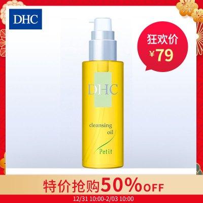 【官方直售】DHC橄榄卸妆油(清爽型) 80mL 深层清洁温和护肤不油腻