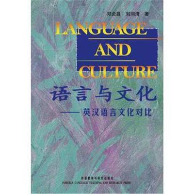全新正版 語言與文化—英語語言文化對比——全新理論,學科新作