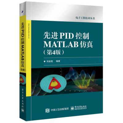 先進PID控制MATLAB仿真(第4版)