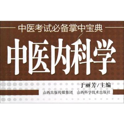 中医内科学 于丽芳 主编 著作 生活 文轩网