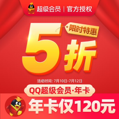 【5折120元】騰訊QQ超級會員12個月年費 QQSVIP年卡一年 自動充值