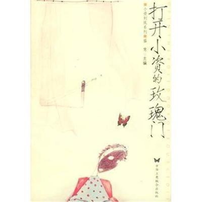 【正版圖書】打開小資的玫瑰門9787801009043盛慧中國工商聯合出版社
