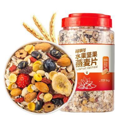 福事多水果坚果燕麦片1kg冲饮早餐即食无糖精非脱脂代餐晚餐食品
