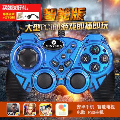 VINYSON游戏手柄电脑PC360安卓手机电视盒子怪物猎人世界王者荣耀 蓝色