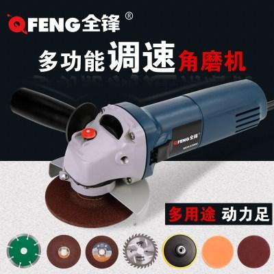 全鋒(QUANFENG)角磨機磨光機調速多功能切割機手砂輪拋光砂輪機家用手磨機 單速標配+送砂輪