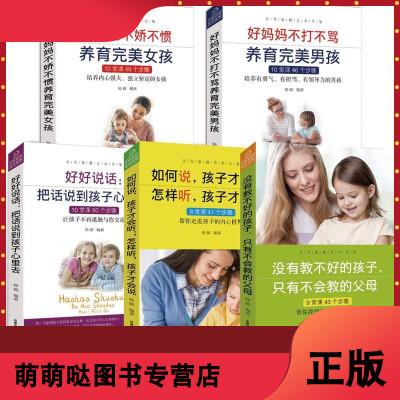 正版5冊 如何說孩子才會聽好媽媽不打不罵不嬌不慣養育完美男女孩沒有教不好的孩子只有不會教的父母育兒書籍 必讀教育孩子