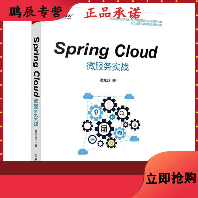Spring Cloud微服务实战 微服务架构概念实战教程 微服务架构问题解决方案书 微服务开发技术