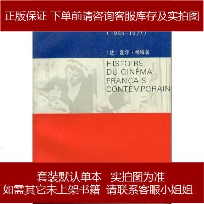 法国当代电影史(11) [法]夏尔.福特 中国电影出版社 9787106004576