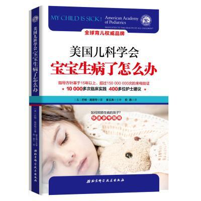 美國兒科學會:寶寶生病了怎么辦