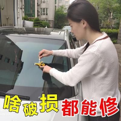 汽車玻璃修復液前擋風車玻璃裂紋裂縫裂痕風擋修補液還原劑膠工具 牛眼修復-升級款