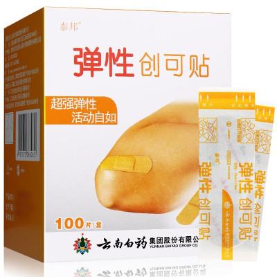 免運費】云南白藥 泰邦 彈性創可貼 100片/盒 用于真皮淺層及其以上的淺表性小創傷 擦傷等