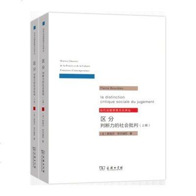 書籍區分:判斷力的社會批判(上下冊) 兩冊 皮埃爾布爾迪厄 當代法國思想文化譯叢社會科學  社會學理論與方法SW云