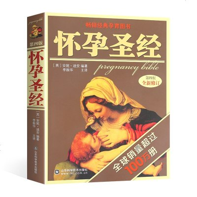 0811懷孕圣經 懷孕書籍十月懷胎知識百科全書全套全程 孕婦孕期大全 備孕孕婦食譜營養三餐飲食適合準媽媽看的母嬰讀本