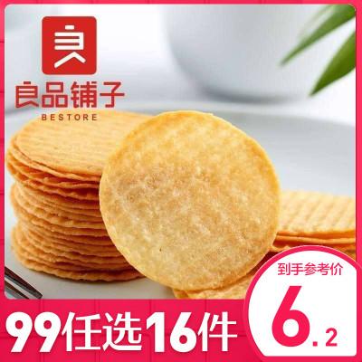 【任選】【良品鋪子】烘烤薯片 98gx1盒 原味 下午茶 休閑零食薯片 口感酥脆