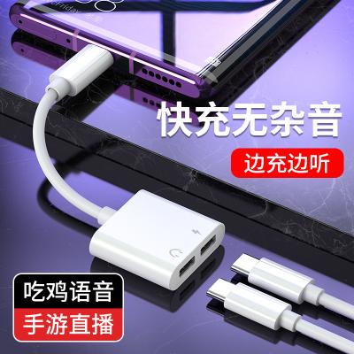 帆睿type-c轉接頭3.5mm耳機轉換頭華為手機數據線 蘋果充電二合一轉換器小米榮耀tpc轉接口充電聽歌U盾線控直播