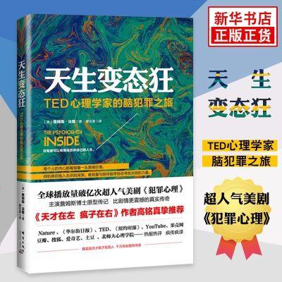 【新華書店旗艦店 】天生狂 TED心理學家的腦犯罪之旅 詹姆斯法隆著 天才在左瘋子在右作者高銘推薦 心理學讀本