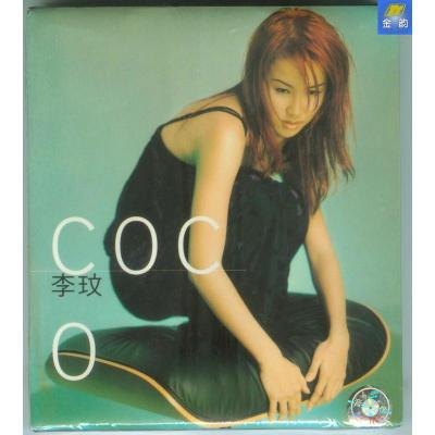 李玟 COCO 真的想見你 上海聲像發行首版正價CD