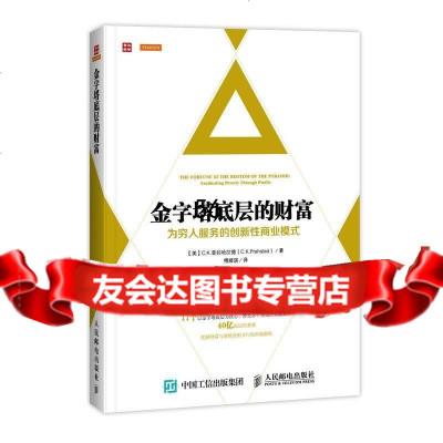 金字塔底層的財富:為窮人服務的創新性商業模式(美)普拉哈拉德(Prahalad,C. 9787115403636