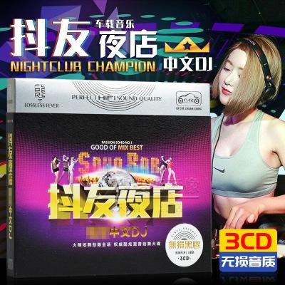 正版汽車載cd碟片dj2019抖友夜店勁爆重低音舞曲光盤無損黑膠唱片