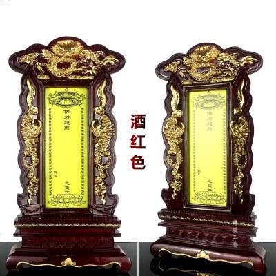 檀星星祖先祖宗牌位香火神位架家用供奉天地佛教往生蓮位樹脂靈位牌實木