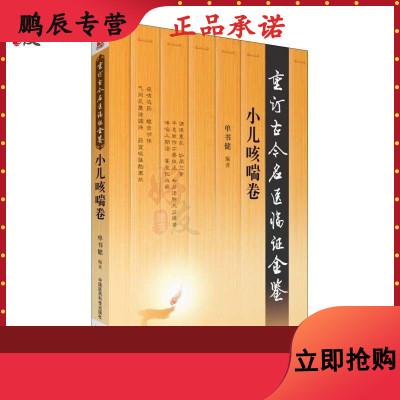 小兒咳喘卷 重訂古今名醫臨證金鑒  單書健編著 中國醫藥科技出版社9787506791700