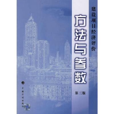 建設項目經濟評價方法與參數(第三版)