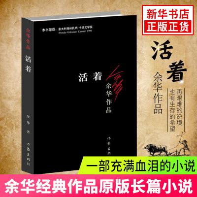 活著 余華 中國現當代小說哲學文學讀物 新華正版圖書 兄弟 許三觀賣血記 在細雨中呼喊作品精選集
