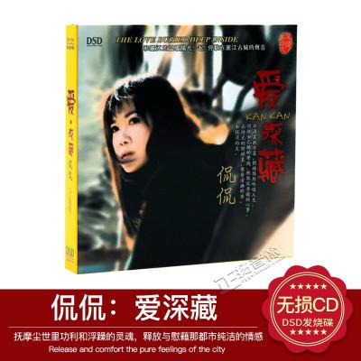 正版發燒音樂 侃侃cd專輯 愛深藏 DSD汽車載cd碟片 民謠歌曲光盤