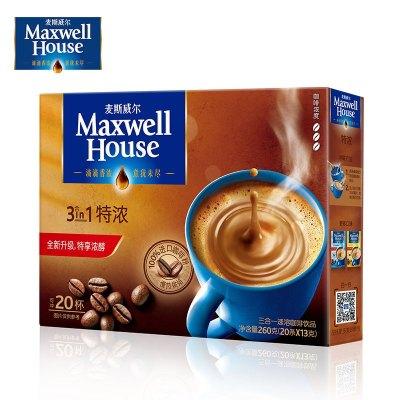 麦斯威尔特浓咖啡饮品三合一即速溶咖啡粉20条260g盒装