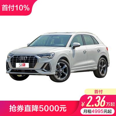 定金 【51車】奧迪Q3 2020款 35 TFSI 時尚動感型 低月租金融分期購車汽車整車緊湊型SUV新車