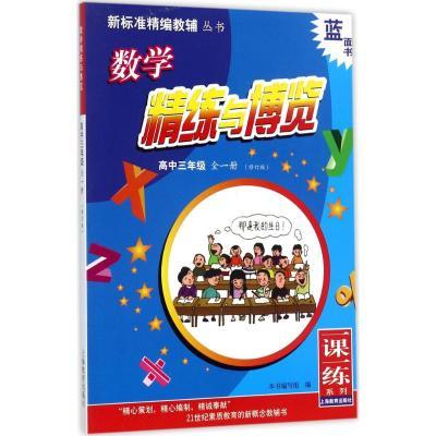 数学精练与博览 《数学精练与博览 高中3年级 全1册(修订版)》编写组 编 上海教育出版社