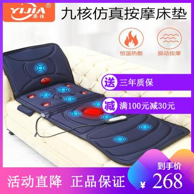 奕佳(YIJIA)2019新款AWS-YJ-306電動按摩床墊多功能震動加熱按摩毯家用按摩器材按摩椅墊/按摩枕墊紅外線療