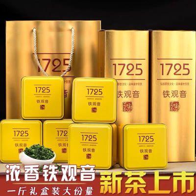 安溪鐵觀音茶葉特級濃香型散裝新茶蘭花香烏龍茶禮盒裝500g