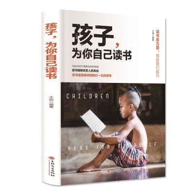 孩子 為你自己讀書 正面管教 如何說孩子才會聽 青春期叛逆期孩子教育 小學生課外閱讀書籍 家庭成長家庭教育書籍