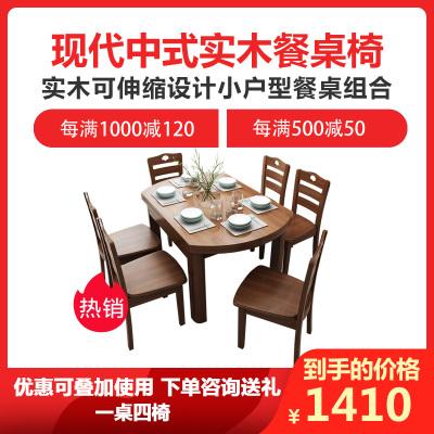和乐家园 实木餐桌椅组合小户型可伸缩餐桌长方形饭桌餐台一桌四椅一桌六椅