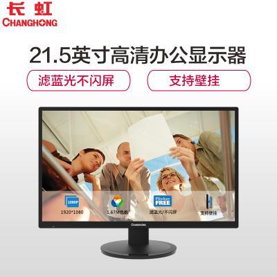 長虹(CHANGHONG) 21.5英寸 電腦顯示器 1080P全高清 5ms響應 濾藍光不閃屏 家用辦公 液晶顯示屏 支持壁掛 22P610F