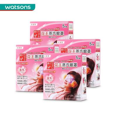 【4件价】屈臣氏花王蒸汽眼罩5片装(无香型)*4盒 改善浮肿淡化黑眼圈眼部套装