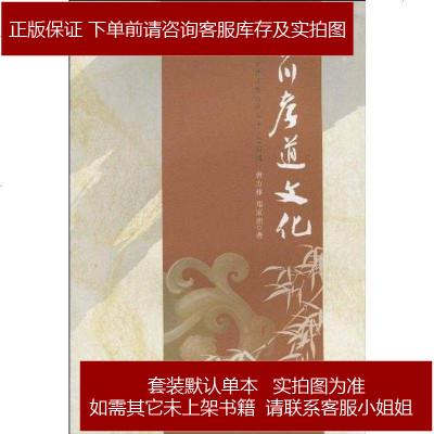 四川孝道文化 曹方林 /鄭家治 巴蜀書社 9787807525387