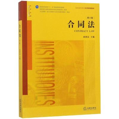 合同法(第6版) 崔建遠主編 著 社科 文軒網