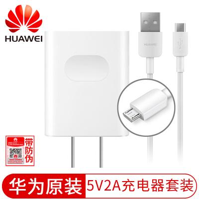 華為原裝充電器套裝 5V/2A快充充電器數據線暢想8 榮耀7 X6 華為P8 Mate7 8 安卓Micro USB通用