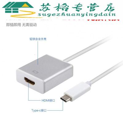 苹果电脑 一体机 连接电视显示器投影视频转换器type-c雷电3hdmi
