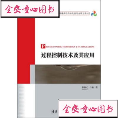 過程控制技術及其應用/*普通高校自動化類專業規劃教材[Process Control Technology & Its