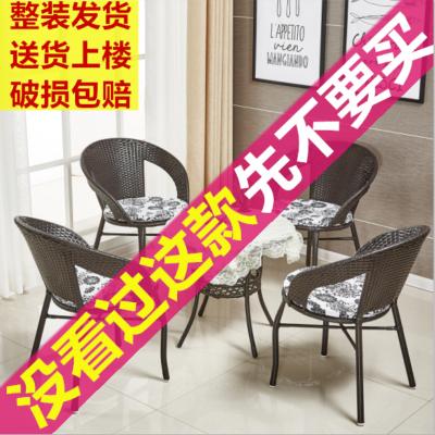 藤椅三件套陽臺桌椅小茶幾組合戶外圓桌單人休閑室外騰椅子靠背椅