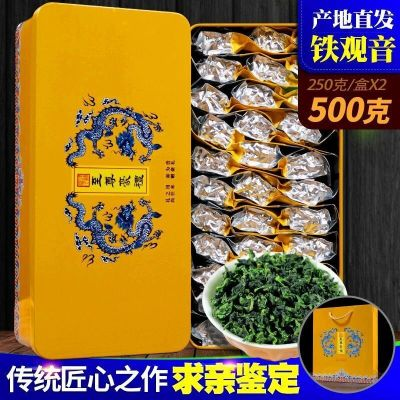 铁观音茶叶浓香型2019新茶安溪乌龙茶散装袋装小包装礼盒装共500g
