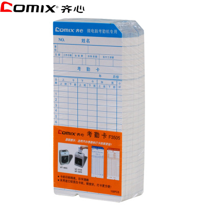 齊心(comix)F3505考勤卡紙100張/包 微電腦考勤機卡紙 白卡紙 打卡機通用紙卡 打卡鐘考勤卡紙
