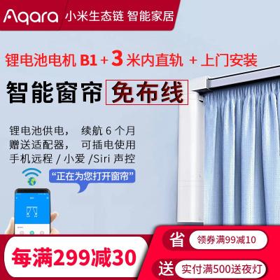 绿米Aqara窗帘电机(锂电池版)B1+3米内直轨+上门测量安装、服务(限有师傅的地区)超过3米联系客服